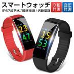 スマートウォッチ 腕時計 ブレスレット 血圧計 心拍計 睡眠検測 活動量計 IP67完全防水 消費カロリー スポーツ 日本語 着信通知 Line/iphone/android 対応