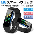 M8スマートウォッチ 活動量計 心拍計 血圧計 歩数計 IP67 日本語 着信/line通知 睡眠 腕時計 iphone/android対応 リストバンド 父の日 ギフト 母の日 プレゼント