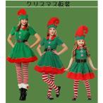 サンタ コスプレ キッズ 子供 クリスマス 精霊 コスチューム セット サンタクロース 衣装 仮装 男の子 女の子 親子服 パーティー 舞台演出服 グリーン