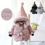 コート キッズ 子供 ダウンジャケット 女の子 ダウン 棉服 フード付き 防寒 保温 アウターウエア かわいい