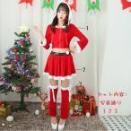 サンタ コスプレ衣装 女性用 Aラインワンピース 長袖 2点セット レディース ハロウィン クリスマス X'mas