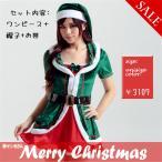 女性用 サンタ コスプレ衣装  Aラインワンピース 長袖 2点セット レディース ハロウィン クリスマス  X'mas