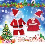 サンタワンピース 女の子 子供服 キッズ ベビー服   男の子 クリスマス パーティー80-160cmサンタ衣装 クリスマス コスプレ 仮装 Christmas サンタ 子供