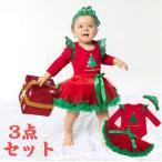 ベビー サンタ クリスマス 3点セット ベビー コスプレ サンタベビー 幼児 キッズ サンタ ロンパース 出産お祝い カバーオール 仮装 パーティー