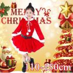 サンタワンピース 女の子  キッズ サンタクロース 2点サンタ衣装 クリスマス パーティー 110-150cmサンタ衣装 Christmas サンタ 子供