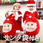 サンタ服 女の子 男の子 キッズ ベビー服 サンタクロース サンタ 衣装 サンタ袋付き クリスマスサンタ衣装 4点サンタ 子供 クリスマス コスプレ