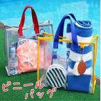 ショッピングプールバック メール便送料無料プールバッグ キッズ 女の子 ビーチバッグ スイムバッグ 子供 プールバック 水着 ビニールバッグ