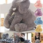 クッション ぞう ぬいぐるみ 赤ちゃん ベビー 出産祝い 象のぬいぐるみ リアルぬいぐるみ 抱き枕 子供 おもちゃ 動物 柔らか