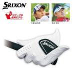 ダンロップ SRIXON(スリクソン)プロシリーズ グローブ GGG-S022 ツアープロ使用モデル お買い得品