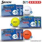 ダンロップ ゴルフボール SRIXON AD333−7 3ダースセット(同色36個) 送料無料