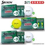 ダンロップ ゴルフボール SRIXON TRI-STAR2 トライスター2 3ダースセット 送料無料