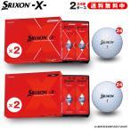 ダンロップ ゴルフボール SRIXON(スリクソン)-X- 2ダースパック(同色24球入り) 送料無料  お買い得品 オウンネーム不可