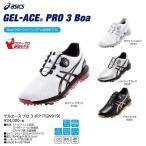 アシックス ゴルフシューズ TGN919 GEL-ACE® PRO3 Boa ツアープロ使用モデル お買い得商品 送料無料