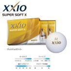 ダンロップ ゴルフボール XXIO(ゼクシオ)SUPER SOFT X 1ダース(12個入り)プレミアムホワイト