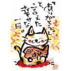 ふがく画 墨絵遊び絵はがき(猫) ポイント消化