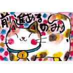 ふがく画 絵はがき 前進猫 ポイント消化