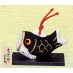 五月人形 小さい コンパクト 錦彩鯉のぼり(土鈴・黒)