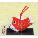 五月人形 小さい コンパクト 錦彩鯉のぼり(土鈴・赤)