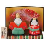 雛人形 コンパクト 陶器 小さい 可愛い ひな人形/ おぼこ立雛飾り /ミニチュア 初節句 お雛様 おひな様 雛飾り