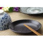 和食器 小皿 タレ皿 取り分け用皿 業務用大量購入歓迎 結晶吹4.0皿(黒) ポイント消化