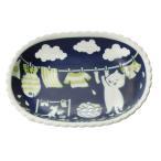 カレー皿 シチュー皿/ ねことお洗濯25cm 楕円鉢 /洋食器 猫好き 飾り皿にも 贈り物