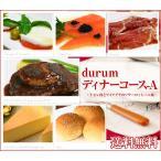 durum特製ディナーコース-A〜牛ヒレ肉とフォアグラのソテーロッシーニ風