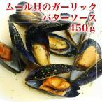 ムール貝のガーリックバターソース450g