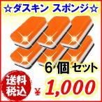 ダスキン 台所用スポンジ オレンジ 6個セット ( 個装 ) 抗菌タイプ 送料無料