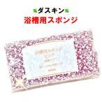 ダスキン 浴槽用 スポンジ ピンク 1個   お風呂 風呂掃除 バスタブ バス用 バススポンジ