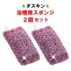 ダスキン 浴槽用スポンジ 2個セット ピンク 最安値 バススポンジ お風呂 風呂掃除 バスタブ バス用 duskin 浴室用