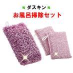 ダスキン 浴槽用 スポンジ、 風呂 化粧室用 スポンジ セット ( お風呂 風呂掃除 バスタブ バス用 バススポンジ)