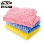 ダスキン公式 ナチュボディタオル(トウモロコシとコットン)3色セット