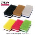 ダスキン公式 台所用 スポンジ 6個セット(カラー+モノトーン) キッチン 抗菌 丈夫