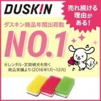 ダスキン公式 台所用 スポンジ 3色セット カラー キッチン 抗菌 丈夫