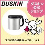 ダスキン公式 天ぷら油 ろ過器 油っくりん ナイス キッチン エコ