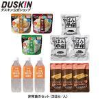 ダスキン公式 非常食のセット(3日分/人)3日間を乗り切る防災セット! 防災対策 長期保存水 保存食