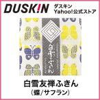 ダスキン公式 白雪友禅ふきん (蝶/サフラン) キッチン 吸水性