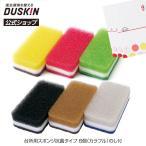ダスキン公式 台所用スポンジ抗菌タイプ 6個(カラフル)のし付 食器洗い 抗菌 キッチン 丈夫 鍋 グラス シンク