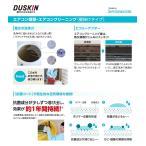 エアコン クリーニング 壁掛けタイプ 抗菌コート 家庭用 ダスキン 2台