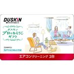 ダスキンギフトカード | エアコンクリーニング(2台) | 全国 | ギフト | ダスキン