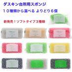 ダスキン台所用スポンジ 7種類からよりどり選べる個包装6個 お好きな色を組み合わせ自由  掃除 新生活 掃除 プチギフトにも duskin