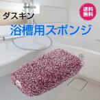 ダスキン 浴槽用スポンジ ピンク <抗菌タイプ> 1個浴槽用スポンジ お風呂 風呂掃除 バスタブ バス用 バススポンジ