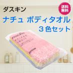 ダスキン ナチュボディタオル 3色セット(お肌に優しい自然素材トウモロコシとコットン 新生活  プレゼント duskin)