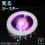 光るコースター LEDコースター LED台座 White ライトアップ 照明 イルミネーション 7彩