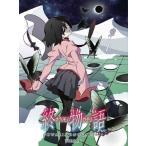 送料無料 終物語 Volume1 北米版ブルーレイ 1〜6話収録 〈物語〉シリーズ BD