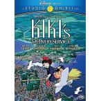 (在庫あり)魔女の宅急便 北米版DVD 日本語・英語・フランス語に切り替え可能! スタジオジブリ