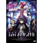 劇場版 魔法少女まどか☆マギカ [新編] 叛逆の物語 北米版DVD まどマギ