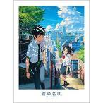 B(TSUTAYA限定)君の名は。スペシャル・エデ(Blu-ray・オリジナルアニメ)