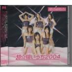 * 超 狙いうち2004 feat.Linda Ya(MAXI・J-POP)