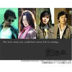 (訳あり・アウトレット品)悲しき恋歌 Official Box〈2枚組 (DVD/洋画ドラマ)